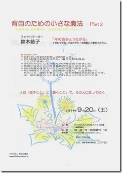 2014-09-09 13.00.12